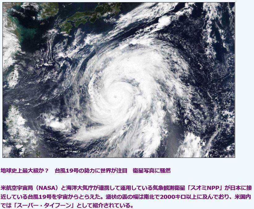 台風19号ヤバイ画像