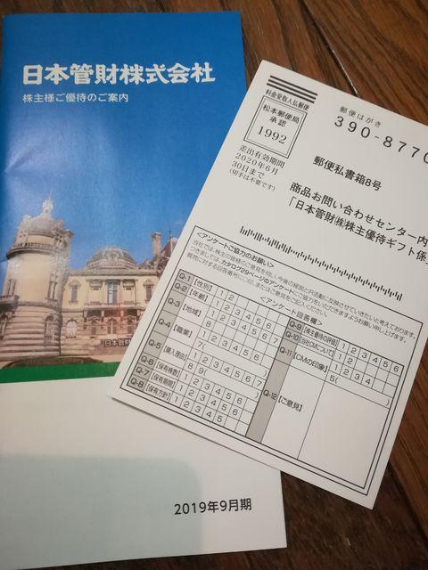 日本管財1