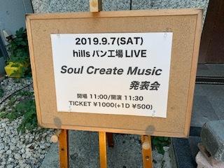 2019・9・7ボーカルスクール発表会5