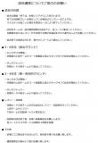 運営についてお願い_01 (2)