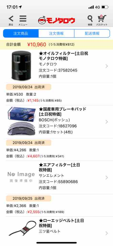 fc2blog_20190929182723d43.jpg