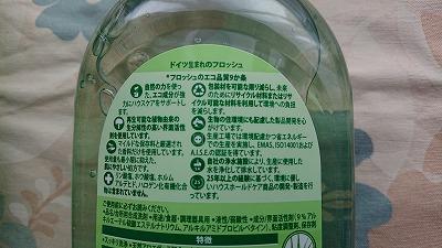 フロッシュ®食器用洗剤 アロエヴェラ