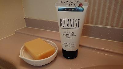 ボタニカル バースキンソープ イノセント/シュガー&バタースクラブ