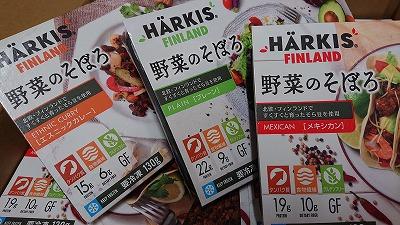 HARKIS®(ハーキス) FINLAND 野菜のそぼろ