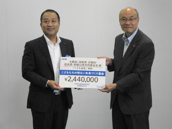 アサヒ飲料株式会社 近畿圏統括本部様による「こどもたちの明るい未来づくり基金」寄付金贈呈式