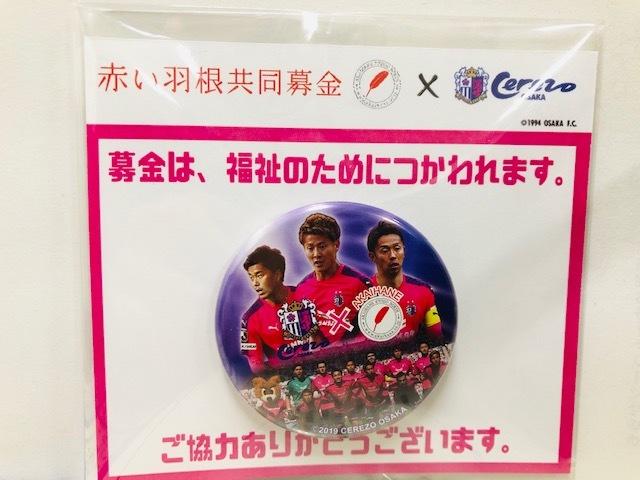 Jリーグ セレッソ大阪VS清水エスパルスにて 赤い羽根共同募金活動