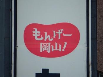 もんげー岡山!02