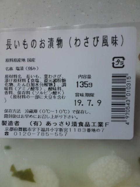 長いものお漬物(わさび風味)