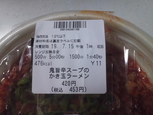 セブン「鬼旨辛スープのかき玉ラーメン」