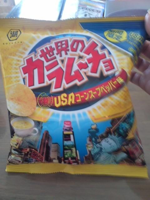コイケヤ「世界のカラムーチョ USAコーンスープペッパー」