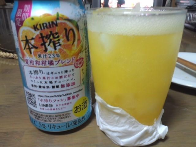 KIRIN「本搾り 夏柑 和柑橘ブレンド」