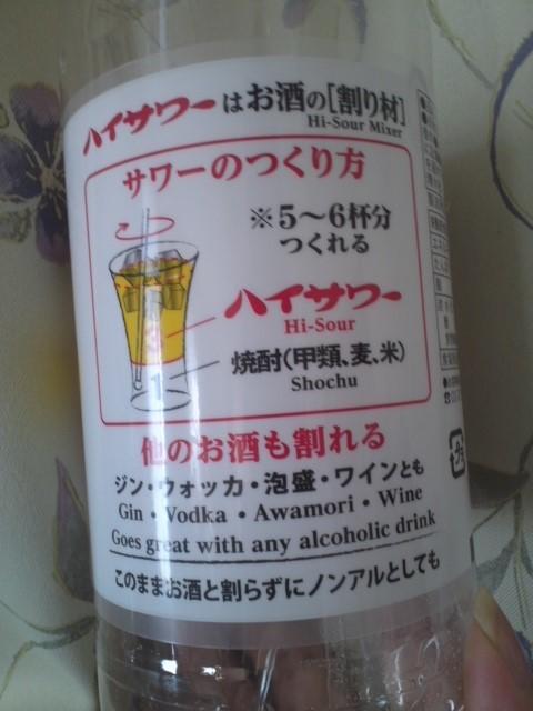 ハイサワー レモン