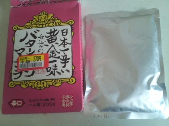 日本一辛い黄金一味仕込みのバターチキンマサラ
