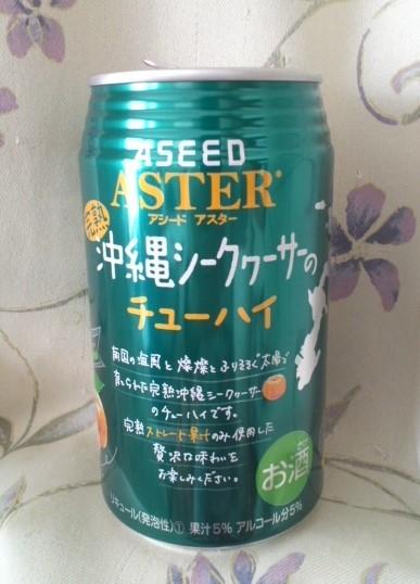 ASEED ASTER「完熟沖縄シークワーサーのチューハイ」