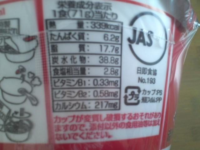 旅麺 広島汁なし担担麵