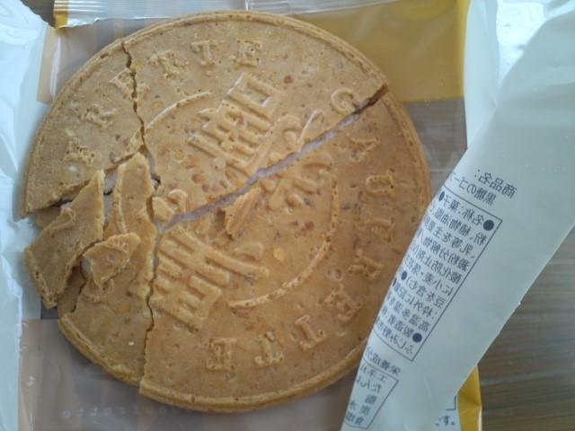 【菓寮 花小路】「黒糖のゴーフレット 胡麻ピーナッツ」