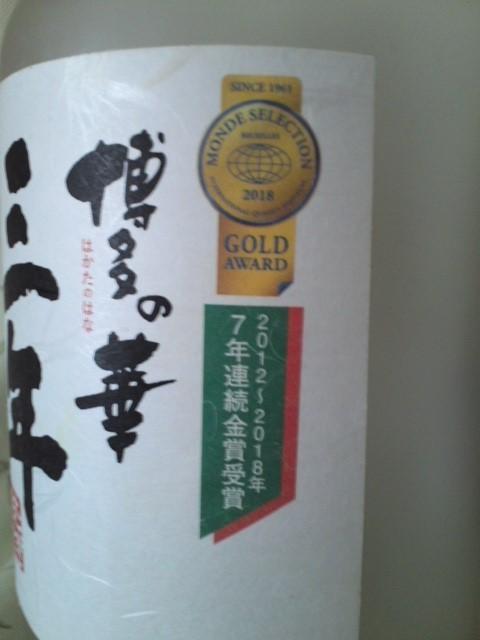 むぎ焼酎「博多の華 三年貯蔵」