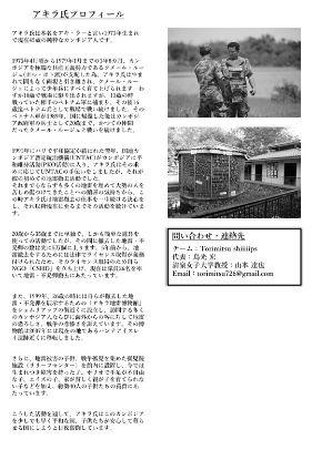 2019年10月3日-アキラ氏講演会ver4-page2