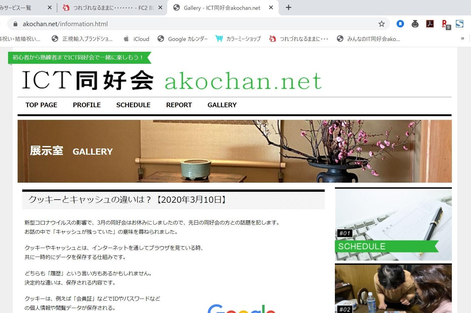 akochan.net更新
