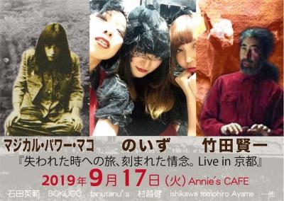 20190917京都のいずライブ