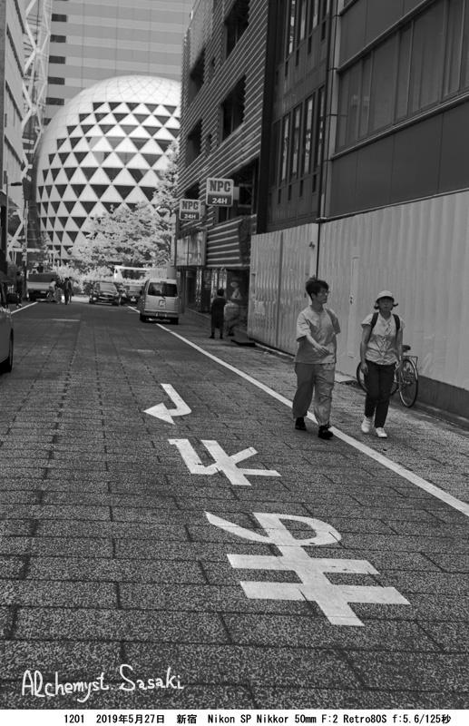 新宿西口1201-41