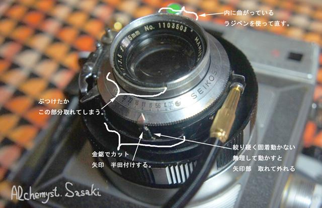 レンズ部DSC04158