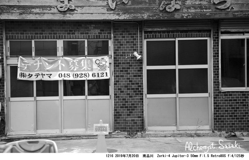 旧品川宿あたり1216-32