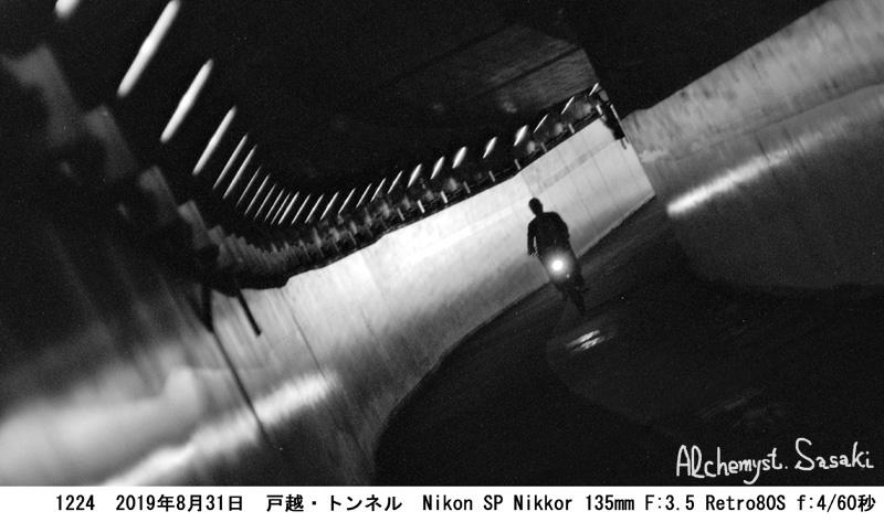 トンネル1224-7 Ⅱ