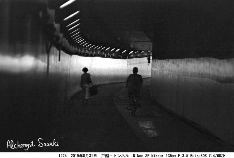 トンネル1224-8 Ⅱ
