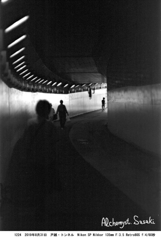 トンネル1224-12