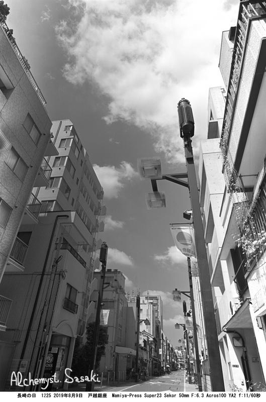 長崎の日1225-2