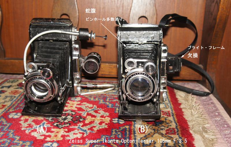 二台のイコンタDSC04628