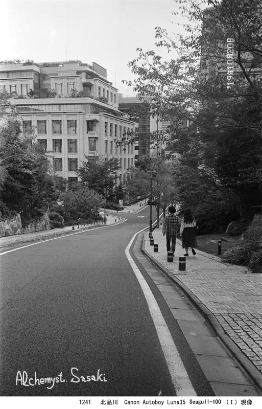 大崎から品川 一駅散歩1241-31