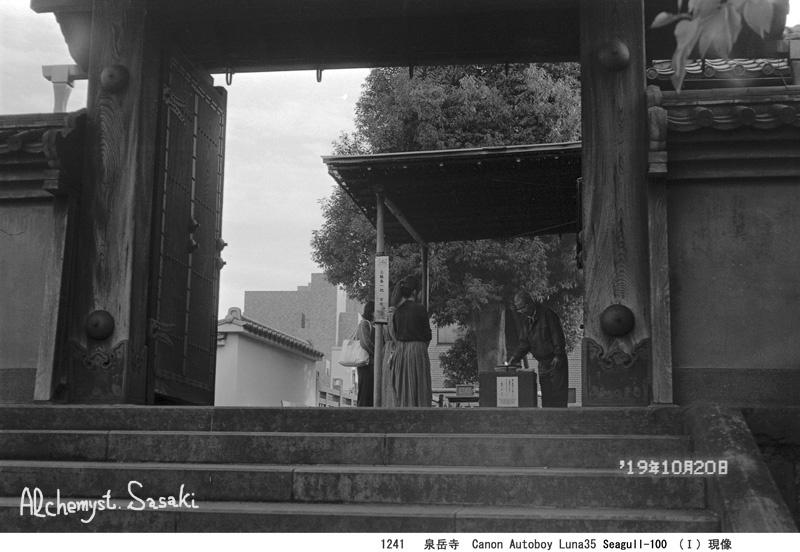 大崎から品川 一駅散歩1241-38