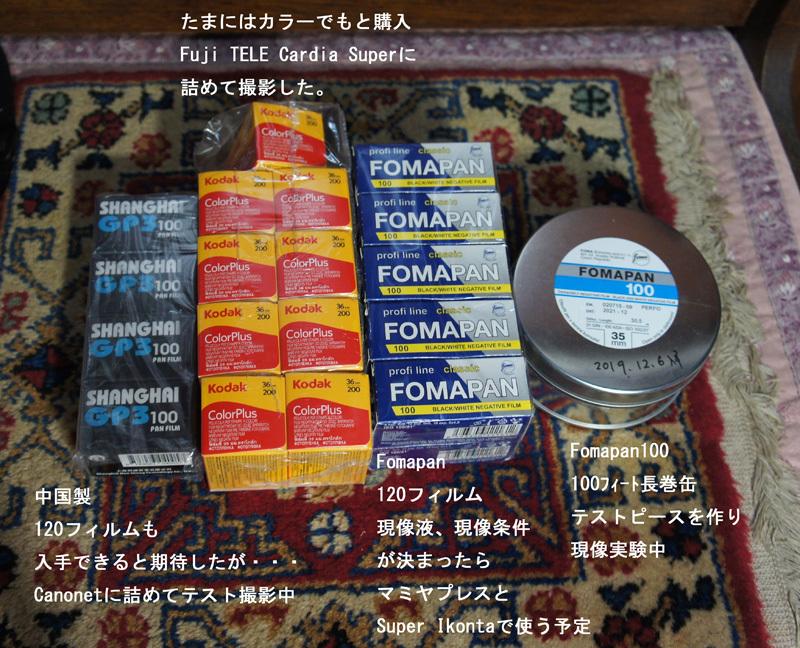 フィルム入手DSC04816