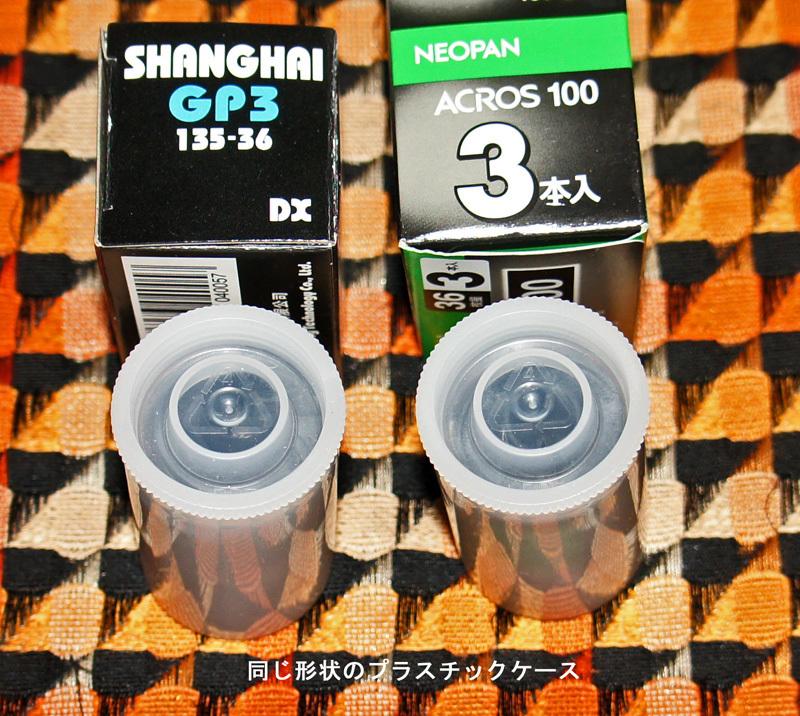 上海GP3とAcros100DSC04865