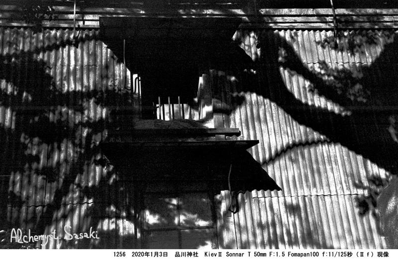 品川神社1256-29