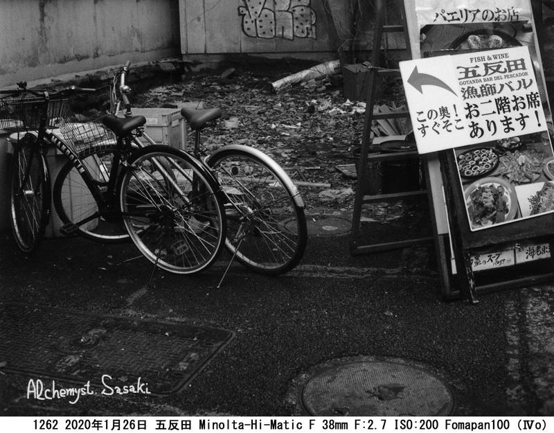 五反田1262-35
