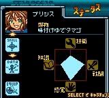 Star Ocean - Blue Sphere (J) [C][!]_005