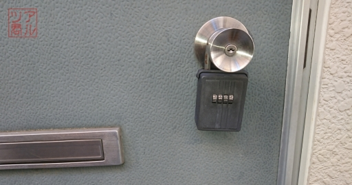 兄の部屋の玄関ドア