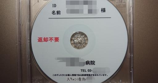 内視鏡検査の結果の入ったCD-ROM
