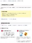 NTT_docomoの携帯電話の解約について01