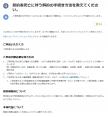 SoftBankの携帯電話の解約について