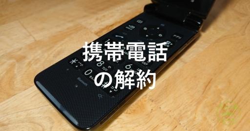 携帯電話の解約