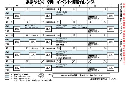 イベントカレンダー9月ブログ用