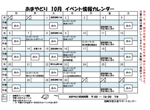 イベントカレンダー2019年10月ブログ用