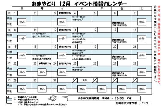 0112イベントカレンダーブログ用