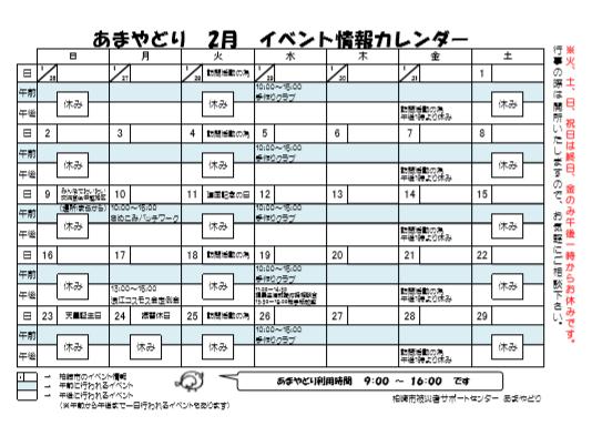 令和2年2月イベントカレンダーブログ用