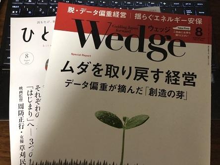 ウェッジ08号
