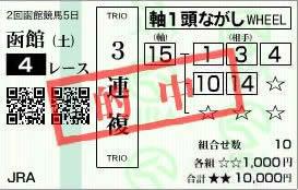 函館4_9